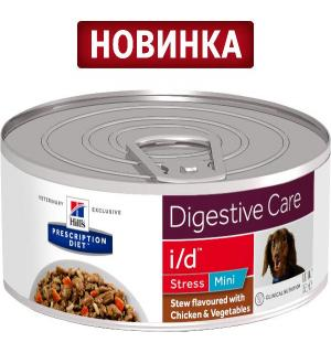 Консервы Hill's Prescription Diet для собак i/d ЖКТ, стресс, рагу с курицей (0,156 кг)