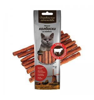 Деревенские лакомства Мясные колбаски из говядины для кошек (0,045 кг)