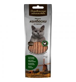 Деревенские лакомства Мясные колбаски из курицы для кошек (0,045 кг)