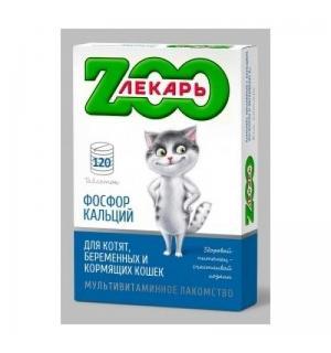 Витамины ZooЛекарь для котят, беременных и кормящих кошек 120 таблеток