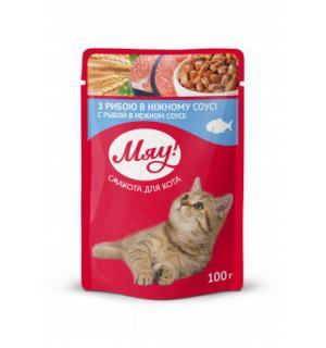 Влажный корм Мяу! для взрослых кошек, с рыбой в нежном соусе (0,1 кг)